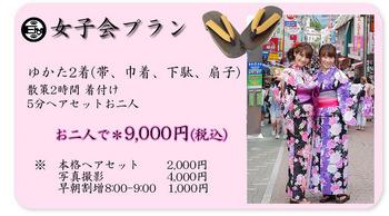 yukata03.jpg